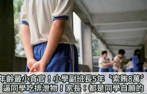 年齡最小貪官!小學副班長5年〝索賄8萬〞逼同學吃排泄物!家長:都是同學自願的
