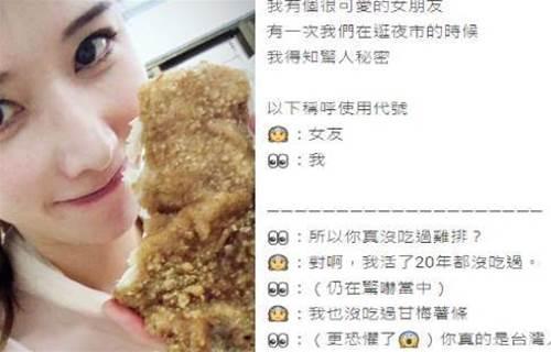 女友活20年「沒吃過雞排」!他傻眼:「你真的是台灣人嗎?」女友回家拍張照後,他秒懂了!