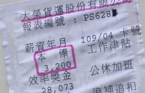 大榮貨運「本俸」僅3200元 駕駛怒:日操18hr