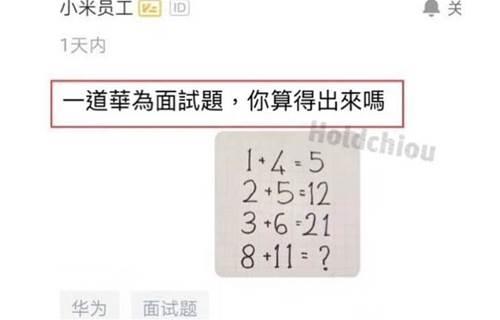 一道華為面試數學題,讓網友熱議不斷!面試34人,得出4種答案